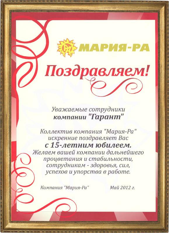 Поздравление с организации с юбилеем официальное